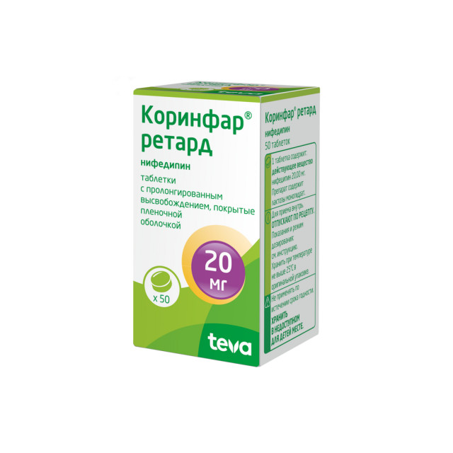 Коринфар ретард таблетки п.о 20мг №50 купить в Москве по цене от 144.5 рублей