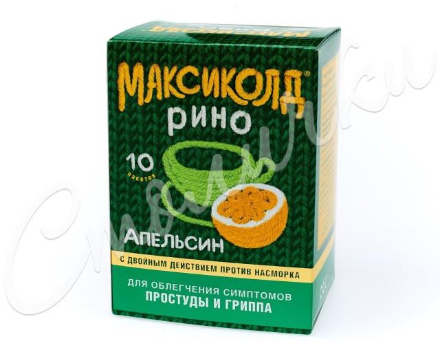 Максиколд Рино порошок для приготовления раствора внутрь Апельсин 15г №10 купить в Москве по цене от 245 рублей
