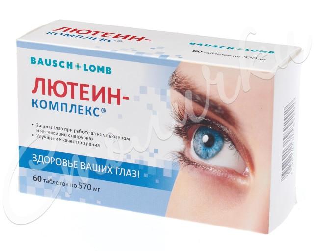 Лютеин комплекс таблетки 570мг №60 купить в Москве по цене от 645 рублей