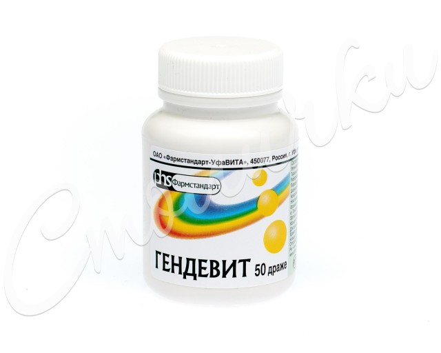 Гендевит ФСТ др. №50 купить в Москве по цене от 50 рублей