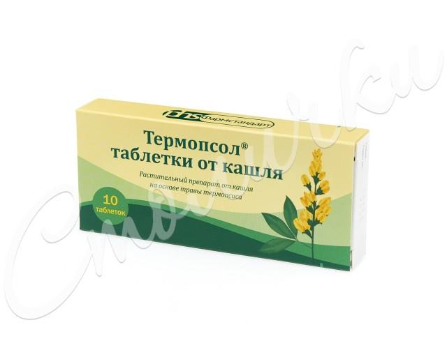Таблетки от кашля (Термопсол) ФСТ таблетки №10 купить в Москве по цене от 34 рублей