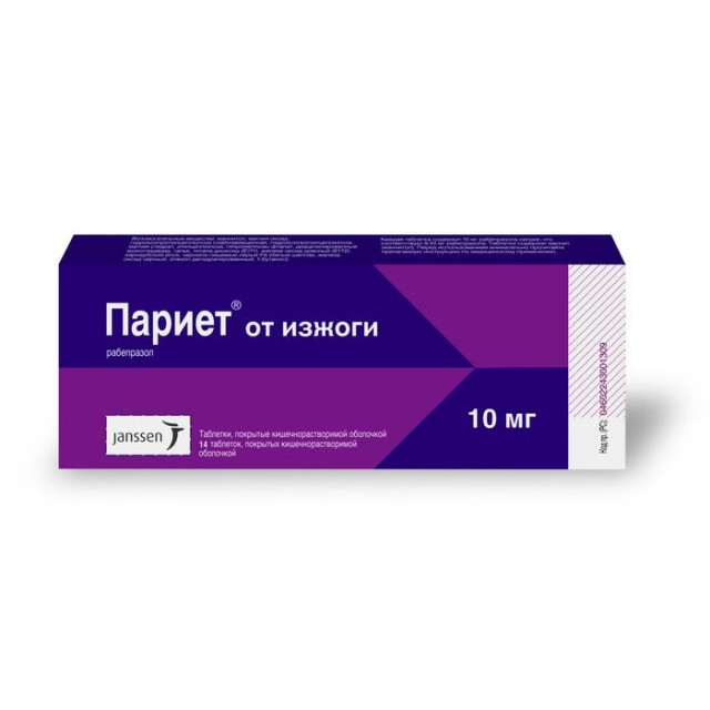 Париет таблетки п.о 10мг №14 купить в Москве по цене от 1510 рублей