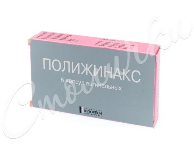 Полижинакс капсулы вагинальные №6 купить в Москве по цене от 415 рублей