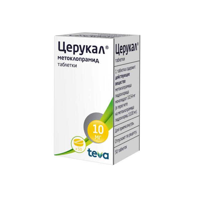 Церукал таблетки 10мг №50 купить в Москве по цене от 123.5 рублей