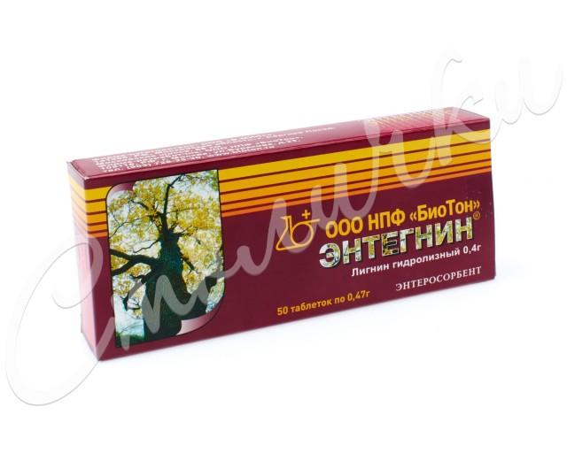 Энтегнин таблетки №50 купить в Москве по цене от 204 рублей