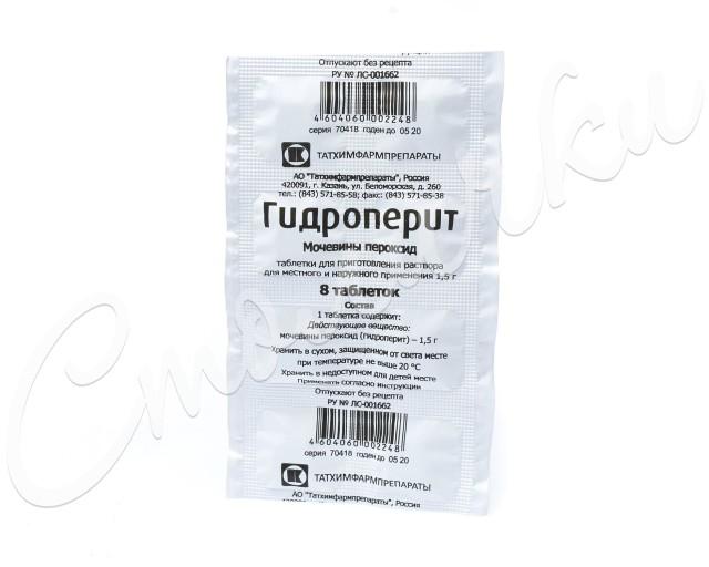 Гидроперит таблетки 1,5г №8 купить в Москве по цене от 28 рублей