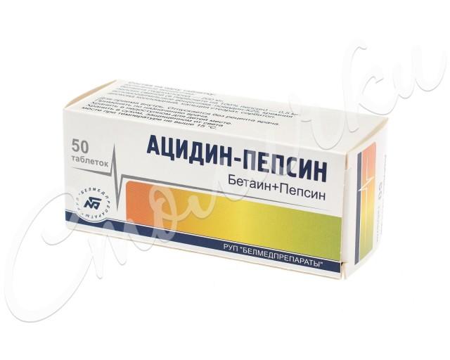 Ацидин-пепсин таблетки №50 купить в Москве по цене от 136 рублей