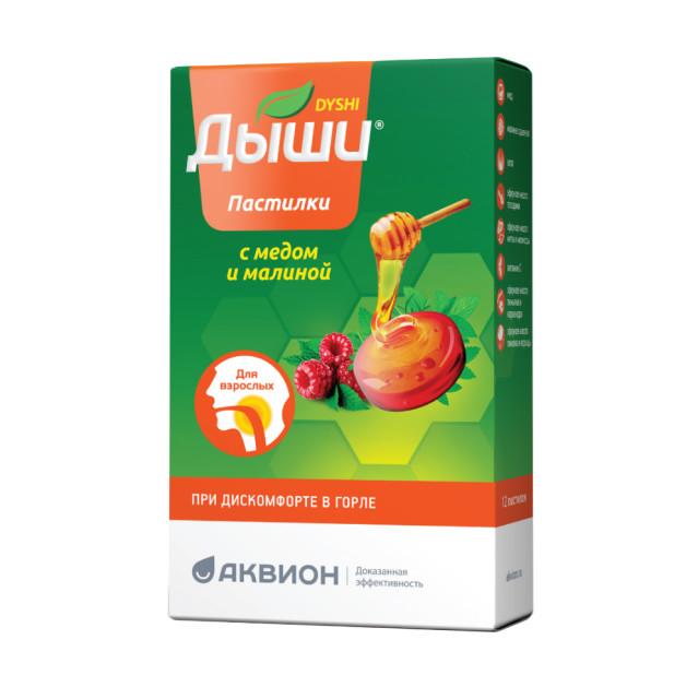 Дыши пастилки мед/малина №12 купить в Москве по цене от 188 рублей