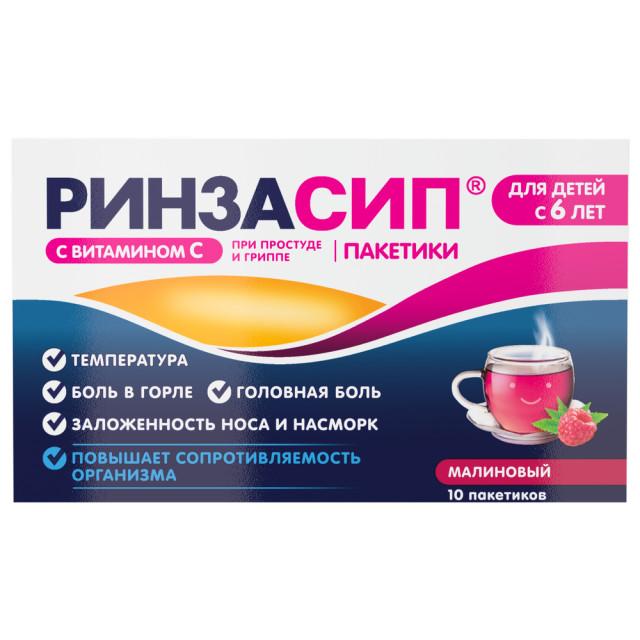 Ринзасип порошок для детей Малина саше 3г №10 купить в Москве по цене от 280 рублей