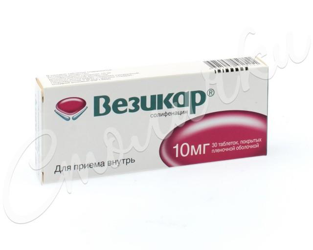 Везикар таблетки п.о 10мг №30 купить в Москве по цене от 1200 рублей