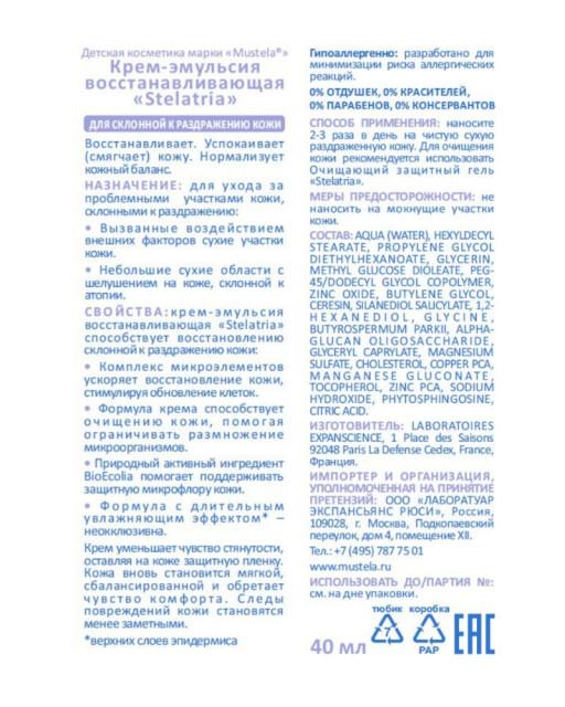 Мустела Стелатрия крем-эмульсия восстанавливающий 40мл купить в Москве по цене от 831 рублей