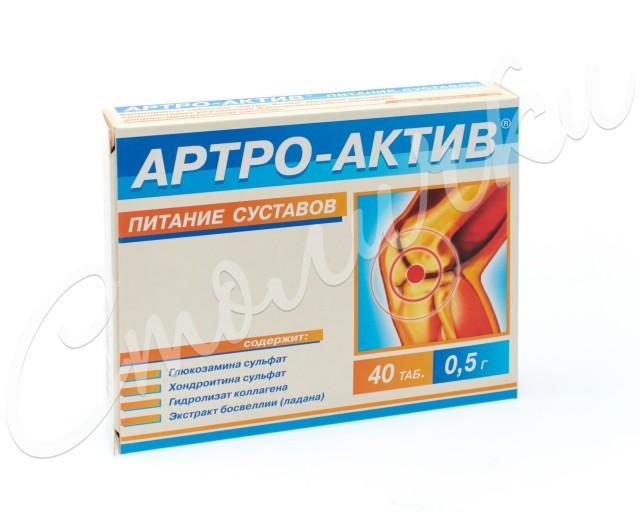 Артро-Актив таблетки №40 купить в Москве по цене от 352 рублей