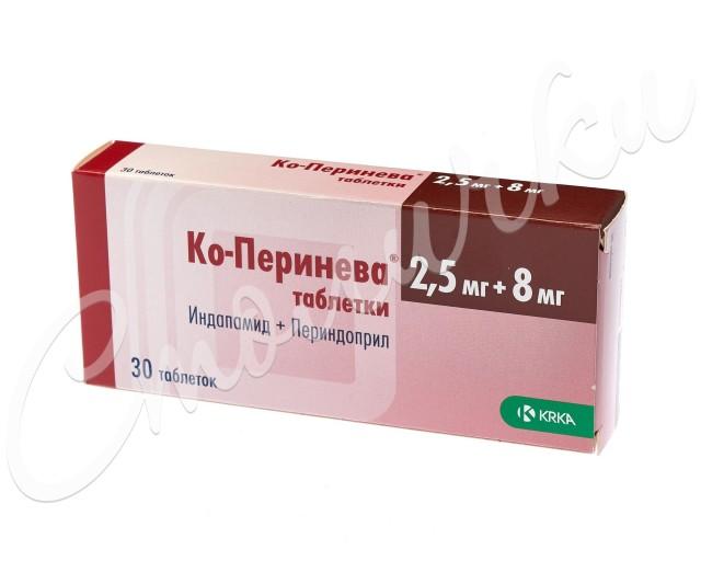 Ко-Перинева таблетки 2.5мг+8мг №30 купить в Москве по цене от 598 рублей