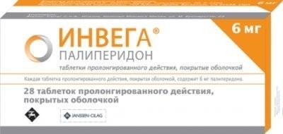 Инвега таблетки пролонгированные 6мг №28 купить в Москве по цене от 2700 рублей