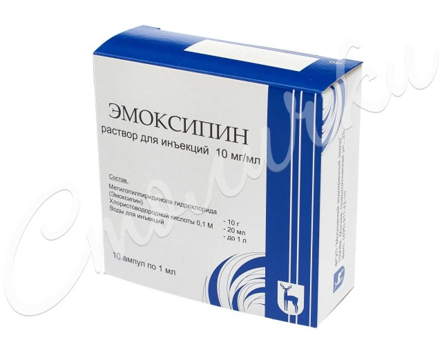 Эмоксипин раствор для инъекций 1% 1мл №10 купить в Москве по цене от 328 рублей