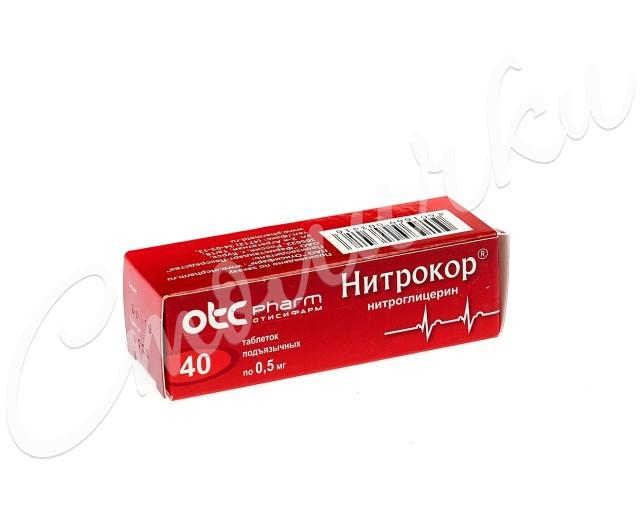 Нитрокор таблетки сублингв. 0,5мг №40 купить в Москве по цене от 49.7 рублей