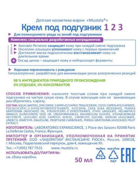 Мустела Бебе крем под подгузник 50мл купить в Москве по цене от 434 рублей