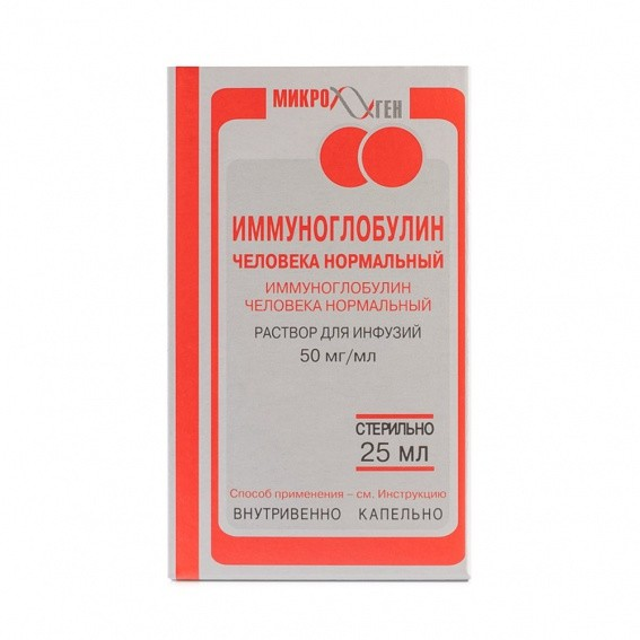 Иммуноглобулин человека нормальный раствор для инъекций 25мл купить в Москве по цене от 3311.5 рублей