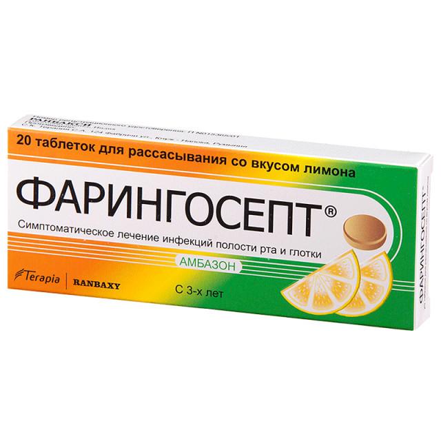 Фарингосепт таблетки для рассасывания Лимон 10мг №20 купить в Москве по цене от 218 рублей