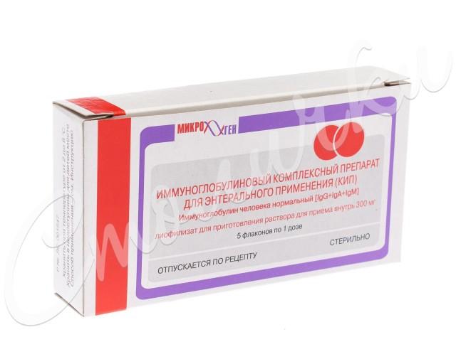 КИП комплексный иммуноглобулин. пр-т лиофилизат для приготовления раствора 300мг/1доза №5 купить в Москве по цене от 819.5 рублей
