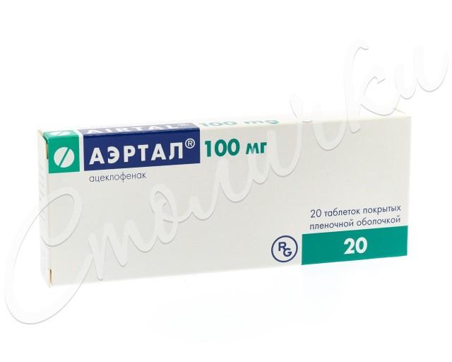 Аэртал таблетки 100мг №20 купить в Москве по цене от 351 рублей