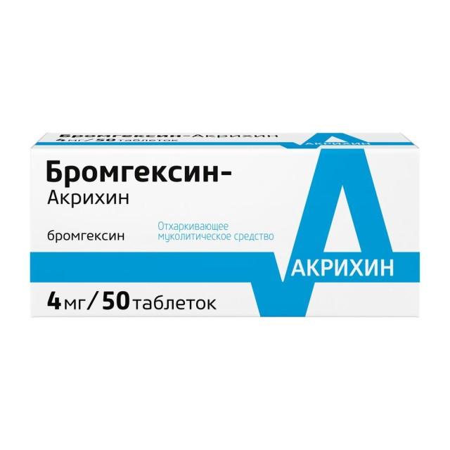 Бромгексин таблетки 4мг №50 купить в Москве по цене от 123 рублей