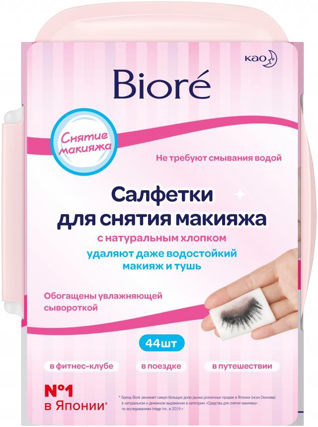 Биоре салфетки для снятия макияжа №44 купить в Москве по цене от 819 рублей