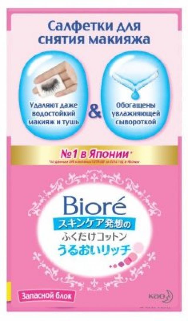 Биоре салфетки для снятия макияжа зап.блок №44 купить в Москве по цене от 0 рублей