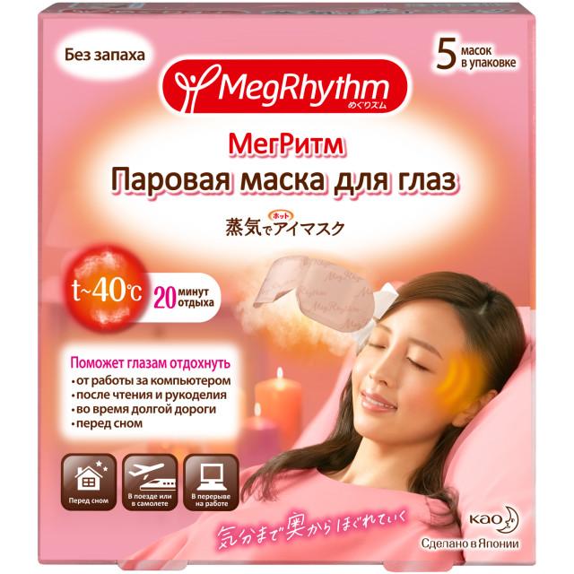 МегРитм маска для глаз паровая без запаха №5 купить в Москве по цене от 533 рублей