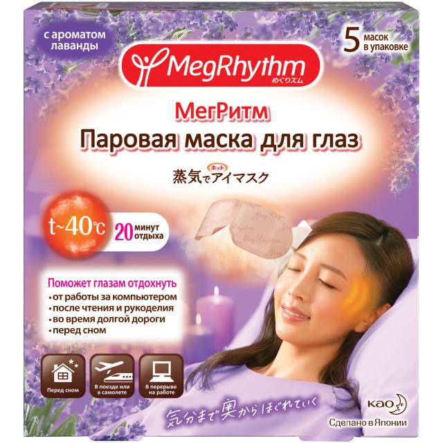 МегРитм маска для глаз паровая лаванда/шалфей №5 купить в Москве по цене от 533 рублей