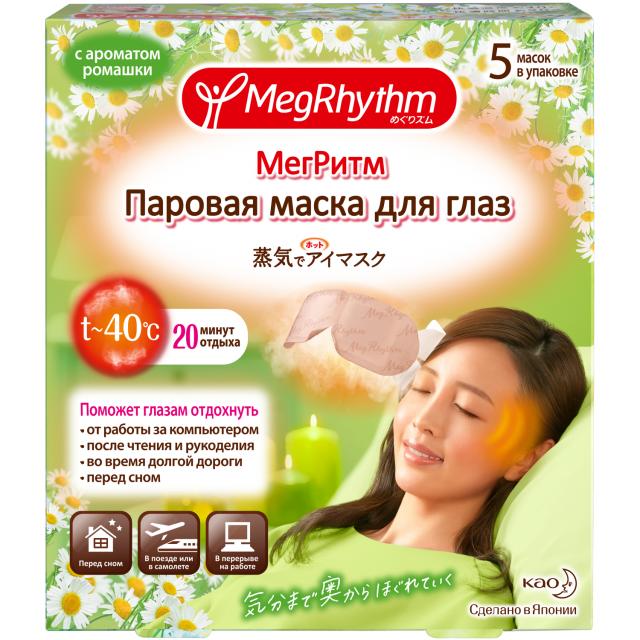 МегРитм маска для глаз паровая ромашка/имбирь №5 купить в Москве по цене от 0 рублей