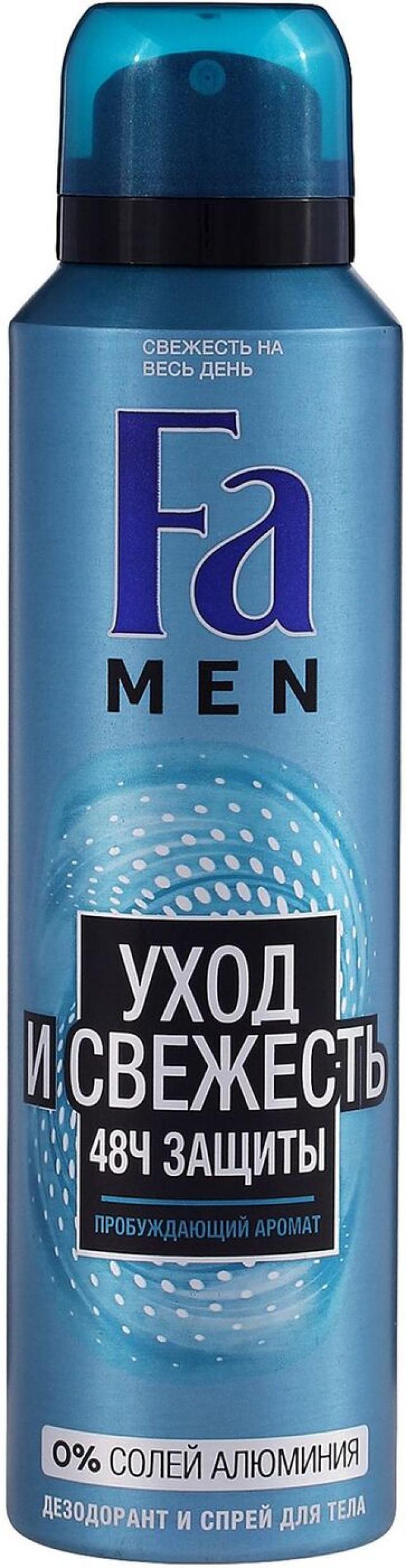 Фа Мен дезодорант-спрей Уход и свежесть 150мл купить в Москве по цене от 0 рублей