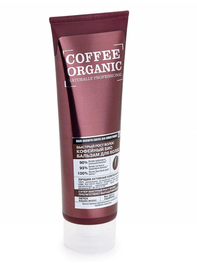 Органик Шоп бальзам для волос Био Органик кофе 250мл купить в Москве по цене от 128 рублей