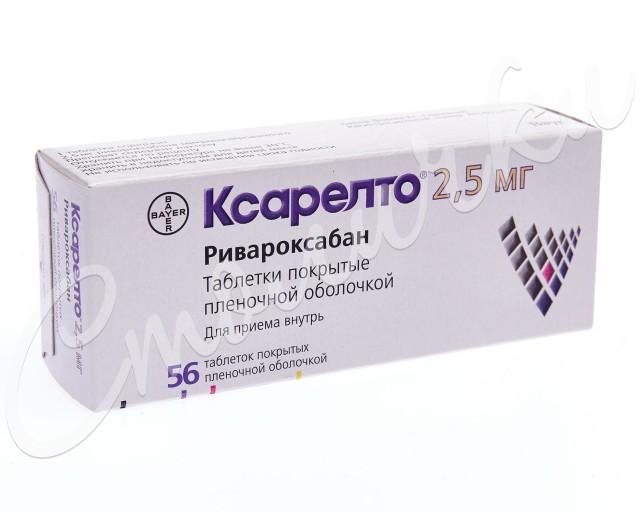 Ксарелто таблетки 2,5мг №56 купить в Москве по цене от 3331 рублей