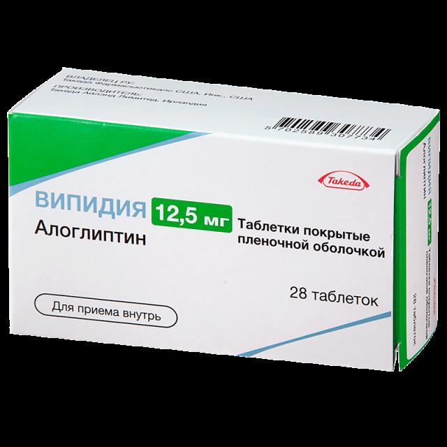 Випидия таблетки п.о 12,5мг №28 купить в Москве по цене от 1001 рублей