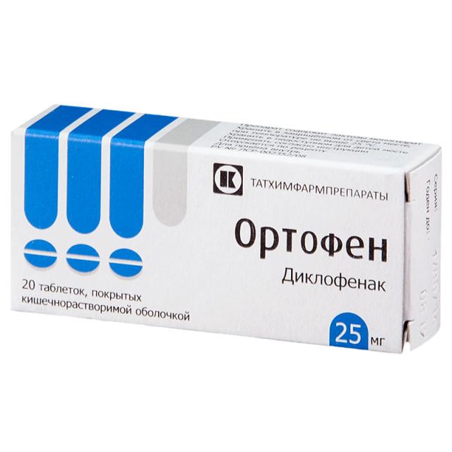 Ортофен таблетки п.о 25мг №20 купить в Москве по цене от 24.2 рублей