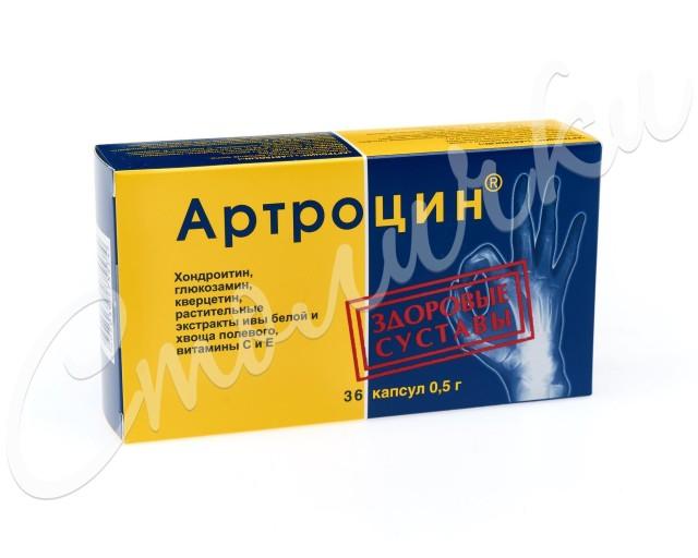 Артроцин капсулы 500мг №36 купить в Москве по цене от 355 рублей