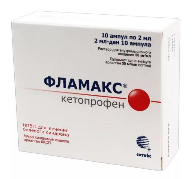 Фламакс раствор для инъекций 50мг/мл 2мл №10 купить в Москве по цене от 241.5 рублей