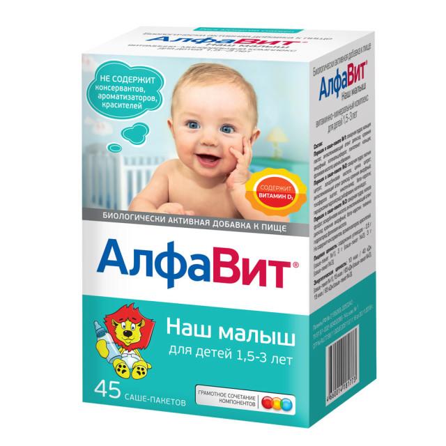 Алфавит Наш малыш саше 3г №45 купить в Москве по цене от 482 рублей