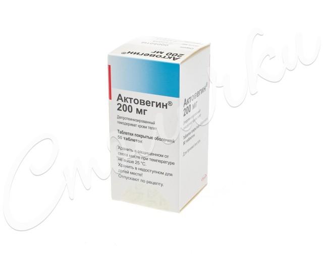 Актовегин таблетки 200мг №50 купить в Москве по цене от 1630 рублей