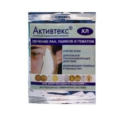 Активтекс ХЛ салфетка антимикробная (хлоргексидин/лидокаин) №10 купить в Москве по цене от 199 рублей