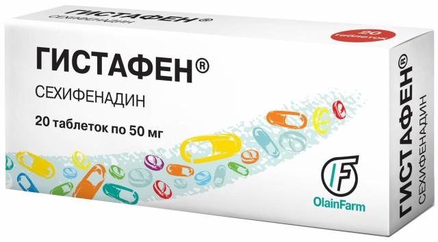 Гистафен таблетки 50мг №20 купить в Москве по цене от 691 рублей
