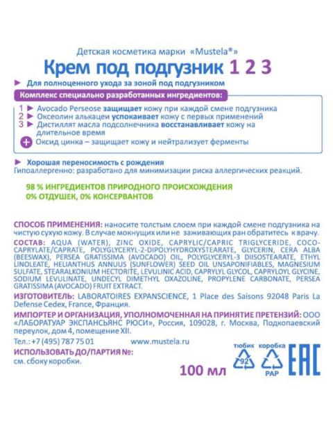Мустела Бебе крем под подгузник 100мл купить в Москве по цене от 742 рублей