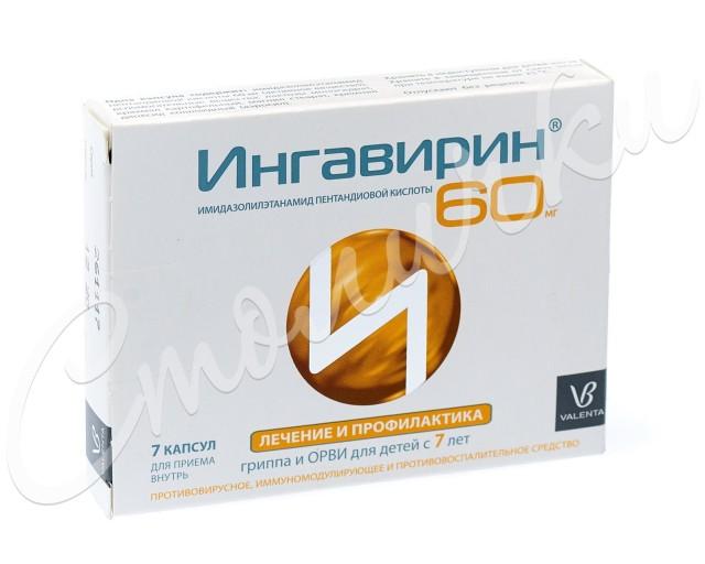 Ингавирин капсулы 60мг №7 купить в Москве по цене от 385 рублей