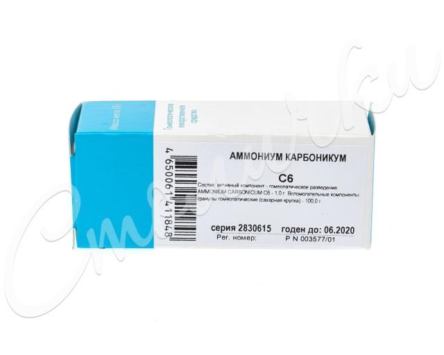 Аммониум Карбоникум С-6 гранулы 10г купить в Москве по цене от 0 рублей