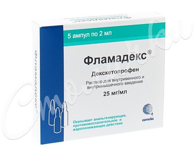 Фламадекс раствор для инъекций 25мг/мл 2мл №5 купить в Москве по цене от 200 рублей