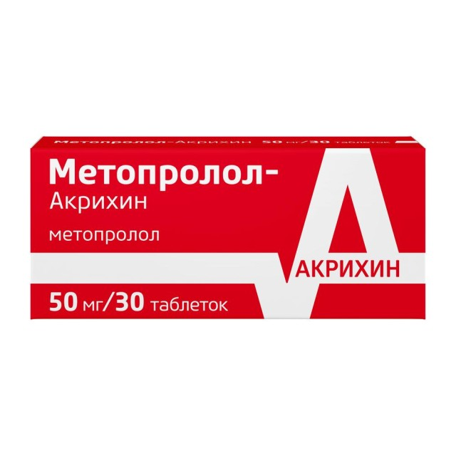 Метопролол таблетки 50мг №30 купить в Москве по цене от 50 рублей