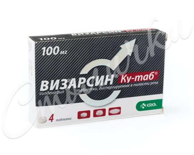 Визарсин Ку-таб. дисперг. 100мг №4 купить в Москве по цене от 1020 рублей