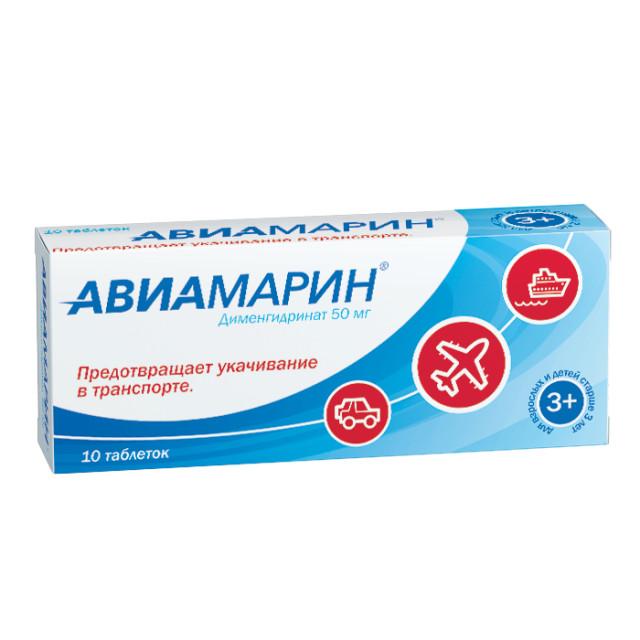 Авиамарин таблетки 50мг №10 купить в Москве по цене от 141 рублей