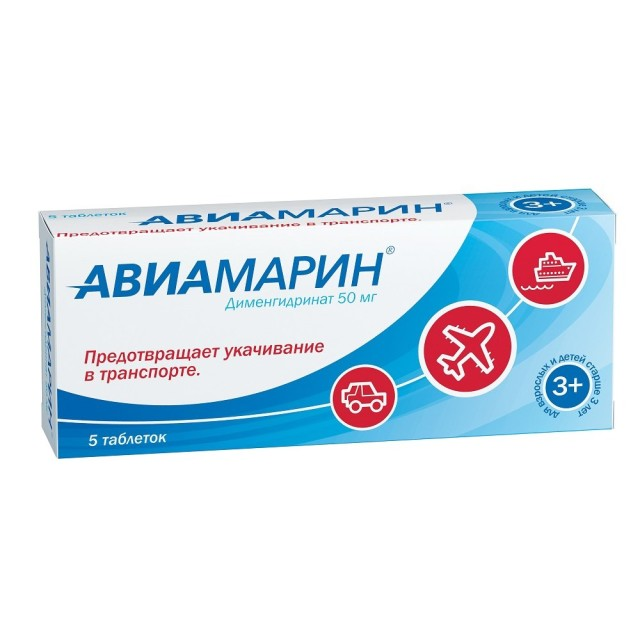 Авиамарин таблетки 50мг №5 купить в Москве по цене от 102 рублей